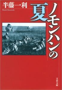 ノモンハンの夏 Book Cover
