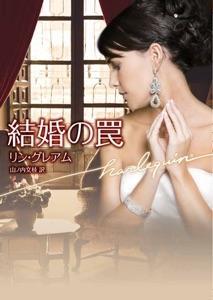結婚の罠 Book Cover