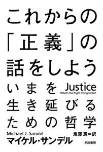 これからの「正義」の話をしよう ──いまを生き延びるための哲学 Book Cover