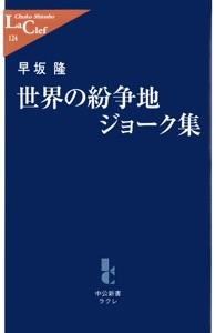 世界の紛争地ジョーク集 Book Cover