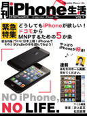 月刊iPhone生活 Vol.7 どうしてもiPhoneが欲しい!ドコモからMNPするための5か条