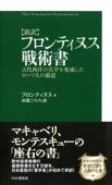 [新訳]フロンティヌス戦術書 Book Cover
