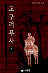 고구려 무사 1