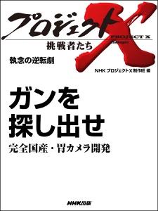 執念の逆転劇 ガンを探し出せ 完全国産・胃カメラ開発 Book Cover