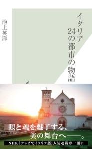 イタリア 24の都市の物語 Book Cover