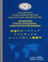 Noospheric EthicalEcological Constitution For Mankind
