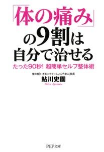 「体の痛み」の9割は自分で治せる Book Cover