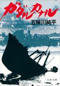 ガダルカナル Book Cover
