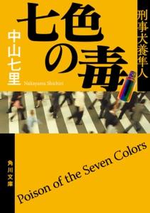 七色の毒 刑事犬養隼人 Book Cover