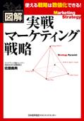 実戦マーケティング戦略 Book Cover