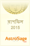 রাশিফল 2015: Bangla Rashifal 2015 by AstroSage.com