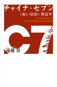 チャイナ・セブン〈紅い皇帝〉習近平 Book Cover