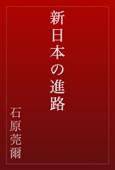 新日本の進路