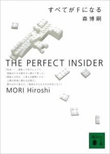 すべてがFになる THE PERFECT INSIDER Book Cover