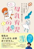 10人産んだスーパー助産師のストレスゼロで続けられる! 母乳育児の本 Book Cover