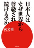 日本人はなぜ世界から尊敬され続けるのか