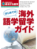 地球の歩き方 成功する留学 はじめての海外語学留学ガイド