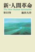 新・人間革命22 Book Cover