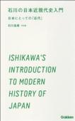 石川の日本近現代史入門 Book Cover