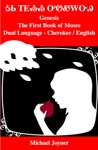Genesis Or The First Book Of Moses Dual Language - Cherokee  English