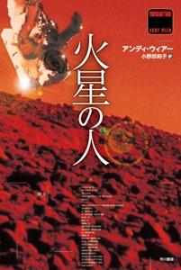 火星の人 Book Cover