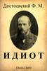 Идиот - Федор Михайлович Достоевский