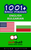 Gilad Soffer - 1001+ Basic Phrases English - Bulgarian artwork