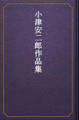 小津安二郎作品集