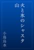 小島烏水 - 火と氷のシャスタ山 アートワーク