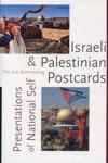 Israeli  Palestinian Postcards