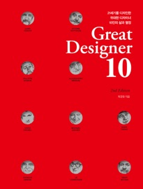 Great Designer 10 2nd Edition