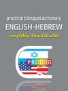 ENGLISH-HEBREW Dictionary  PROLOGcoil