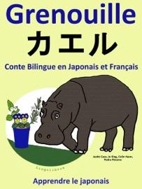 Conte Bilingue en Japonais et Français: Grenouille - カエル. Collection apprendre le japonais. - Colin Hann