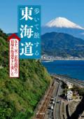 歩いて旅する 東海道 Book Cover