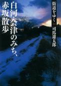 街道をゆく 33 Book Cover