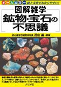 鉱物・宝石の不思議 Book Cover