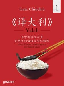 《译大利》- Yidali 1 Book Cover