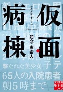 仮面病棟 Book Cover