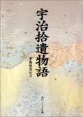 宇治拾遺物語 Book Cover
