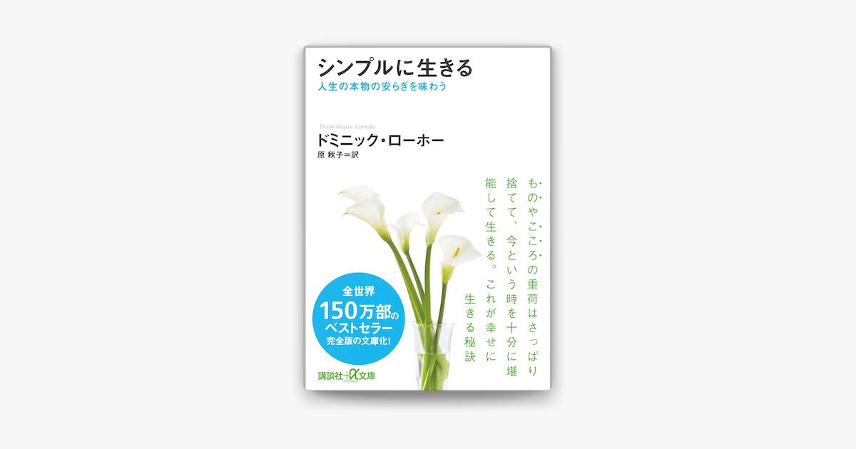 Apple Booksでシンプルに生きる 人生の本物の安らぎを味わうを読む