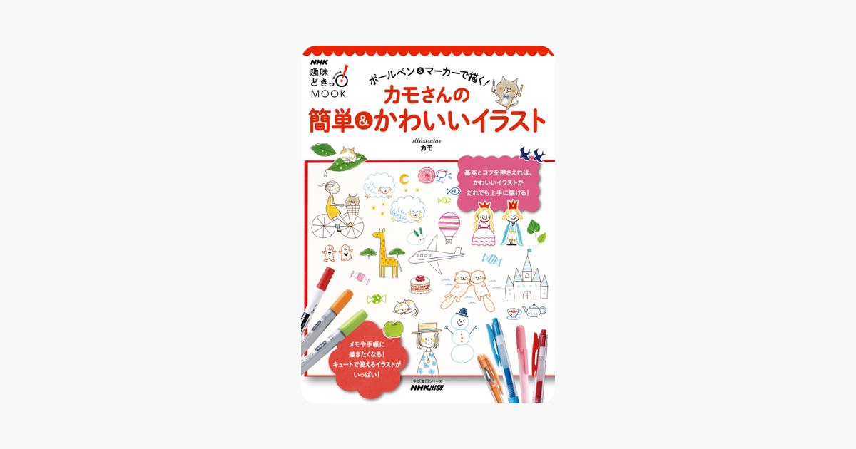 Apple Booksでボールペンマーカーで描く カモさんの簡単かわいい