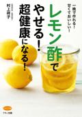 レモン酢でやせる!超健康になる! Book Cover