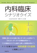 内科臨床シナリオクイズ Book Cover