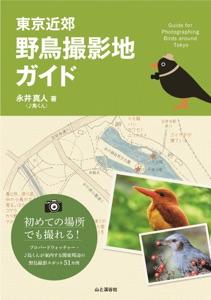 東京近郊 野鳥撮影地ガイド Book Cover
