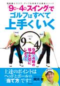 「9時・4時スイング」でゴルフはすべて上手くいく Book Cover