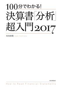 100分でわかる! 決算書「分析」超入門 2017 Book Cover