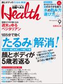 日経ヘルス 2016年 9月号 [雑誌] Book Cover
