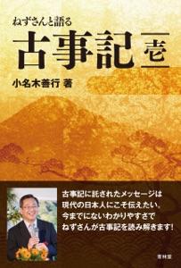 ねずさんと語る古事記 壱 Book Cover