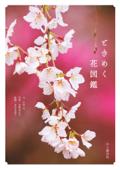 ときめく花図鑑 Book Cover