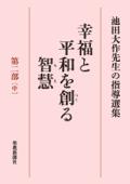 池田大作先生の指導選集 幸福と平和を創る智慧 第二部[中]